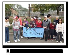 東松山市 こども動物自然公園